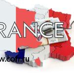 Покупка недвижимости во Франции и оформление ПМЖ